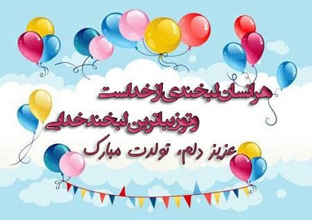 پیام تبریک تولد دختر از طرف پدر و مادر