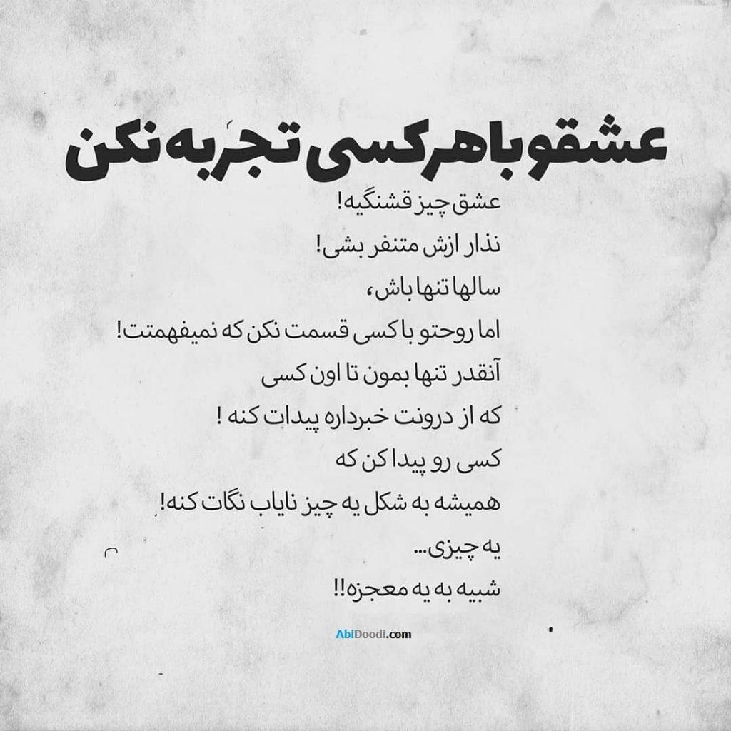 متن فاز سنگین عاشقانه