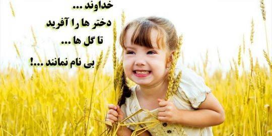 جملات عاشقانه پدر به دختر