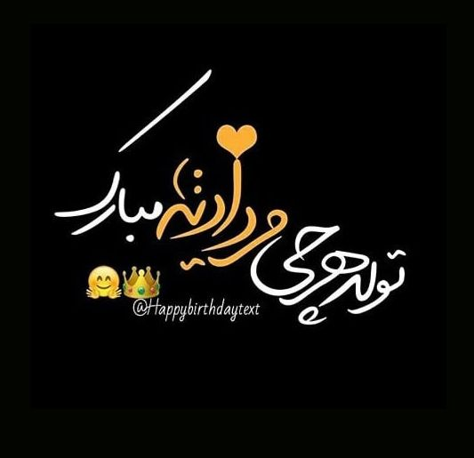Photo of عکس پروفایل مرداد + عکس نوشته و متن تبریک تولد دختران و پسران مرداد ماهی