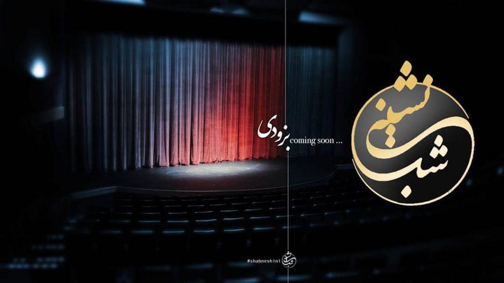 برنامه شب نشینی مهران مدیری