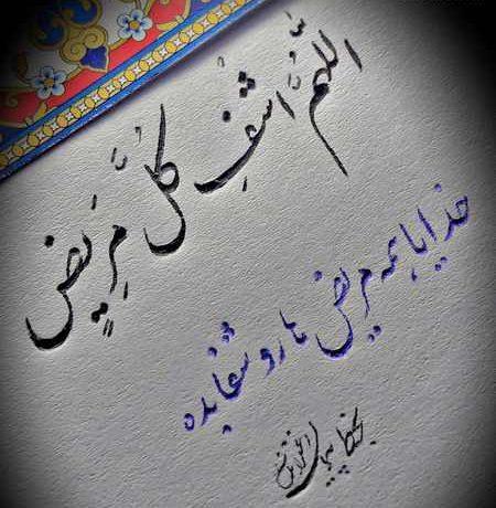 Photo of جملات شفای بیمار + متن و پیامک شفای مریض و دعا برای بیماران