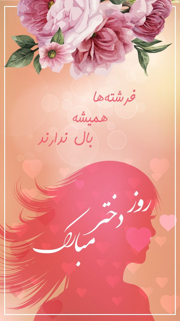 عکس نوشته طنز تبریک روز دختر