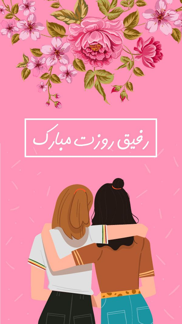 Photo of عکس استوری روز دختر + متن های زیبای تبریک روز دختر به دختران ایرانی