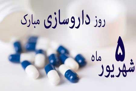 متن تبریک روز داروساز