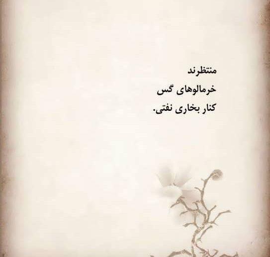 شعر نو عاشقانه