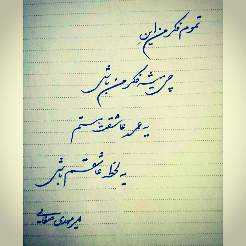 شعر نو عاشقانه + مجموعه شعر نو و اشعار زیبای رمانتیک و عاشقانه از شاعران مختلف
