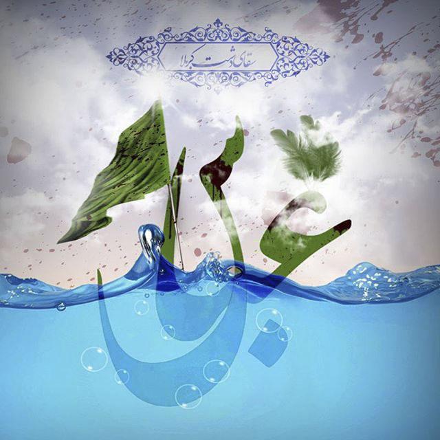 Photo of عکس نوشته حضرت ابوالفضل عباس | متن در مورد حضرت عباس | پروفایل استوری ماه محرم