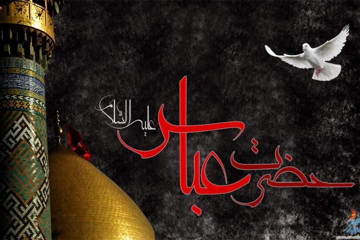 عکس نوشته حضرت ابوالفضل عباس
