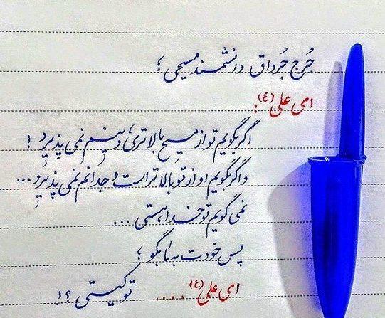 سخنان زیبای حضرت علی