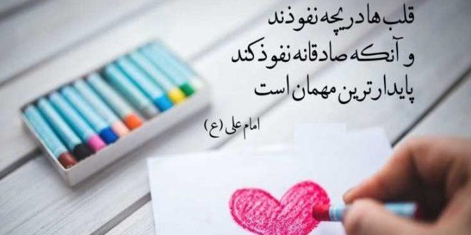 Photo of سخنان زیبای حضرت علی (ع) + مجموعه احادیث و سخنان زیبای امام علی
