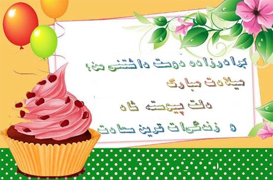 متن تبریک تولد برادرزاده با جملات زیبا + جملات تبریک تولد بچه های برادر برای عمه و عمو