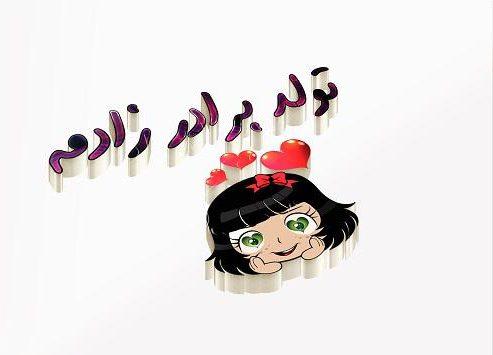 Photo of متن تبریک تولد برادرزاده با جملات زیبا + جملات تبریک تولد بچه های برادر برای عمه و عمو
