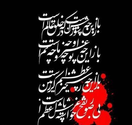 متن مداحی امام حسین و کربلا