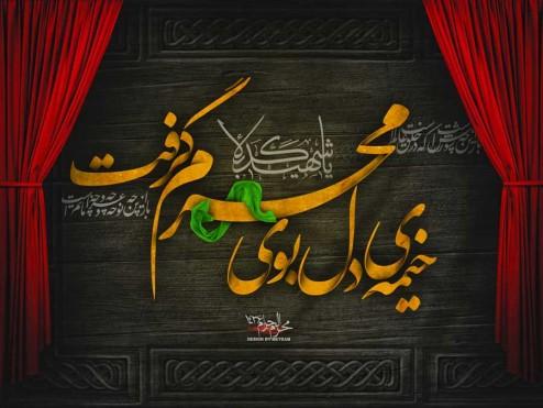 Photo of عکس نوشته محرم نزدیکه برای پروفایل + متن و جملات بوی ماه محرم می آید