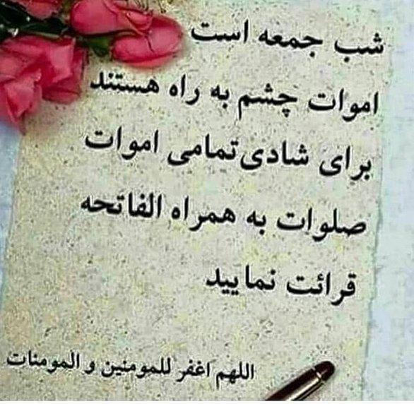 متن روز پنجشنبه و شب جمعه برای اموات