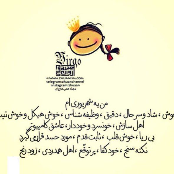 عکس نوشته تبریک تولد پسران و دختران شهریور ماهی