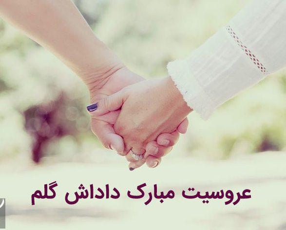 جملات زیبای تبریک ازدواج خواهر و برادر