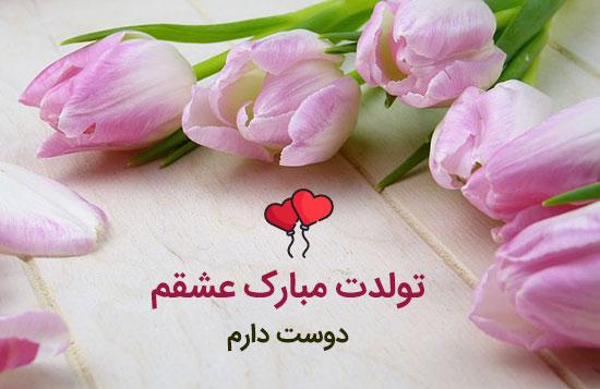 عکس نوشته تبریک تولد همسر برای پروفایل با طرح های جالب و عاشقانه