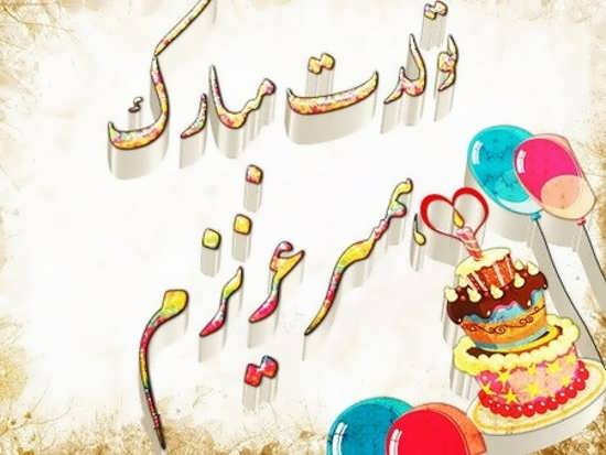 عکس نوشته تبریک تولد همسر