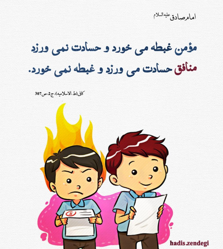 عکس نوشته حسادت و حسود