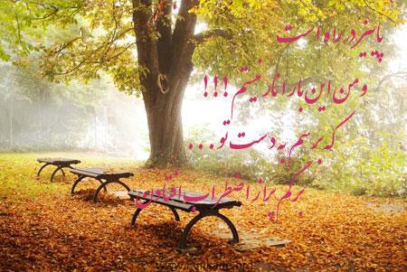 متن عاشقانه دو نفره پاییزی