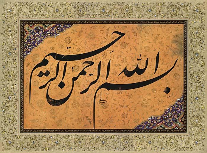 Photo of عکس نوشته بسم الله + عکس پروفایل نام خدا و معانی آن
