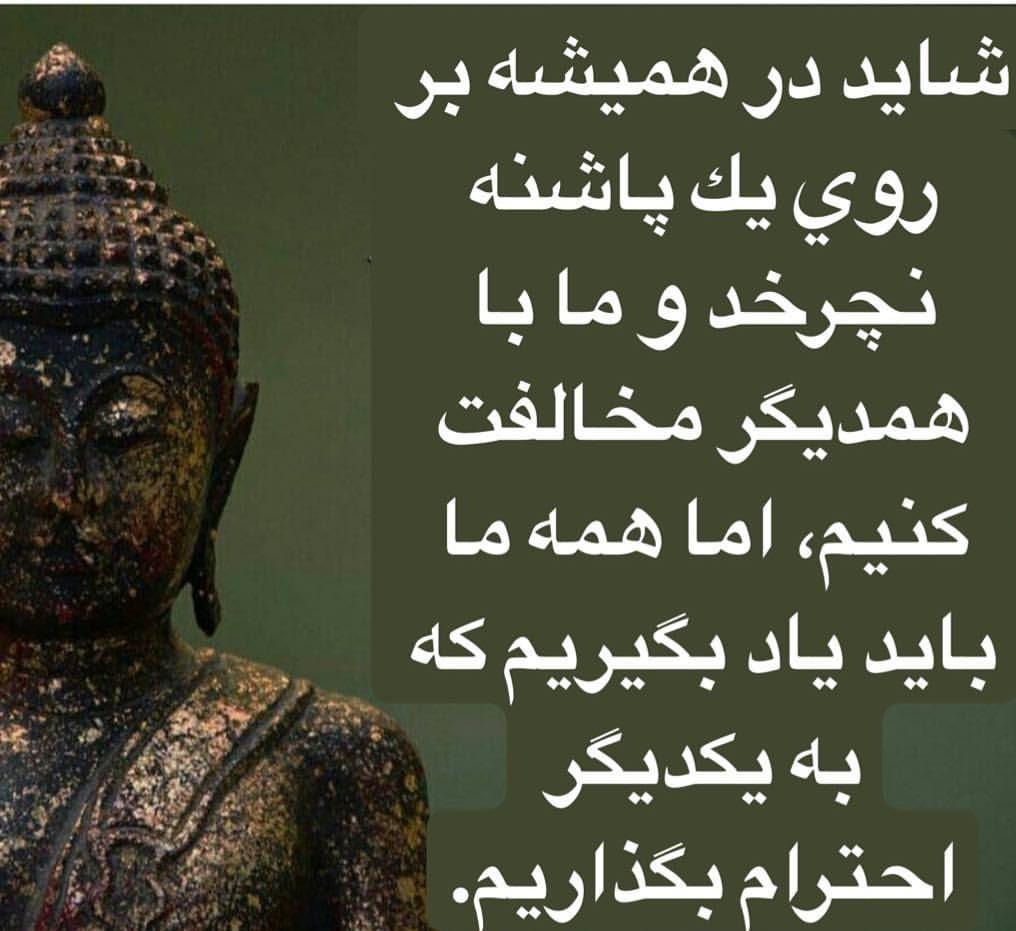 سخنان بودا با جملات دلنشین