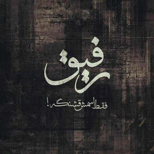 اشعار رفاقت + شعر رفیق و مجموعه گلچین شده از اشعار زیبا در مورد ...