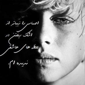 متن گریه آور و غمگین احساسی