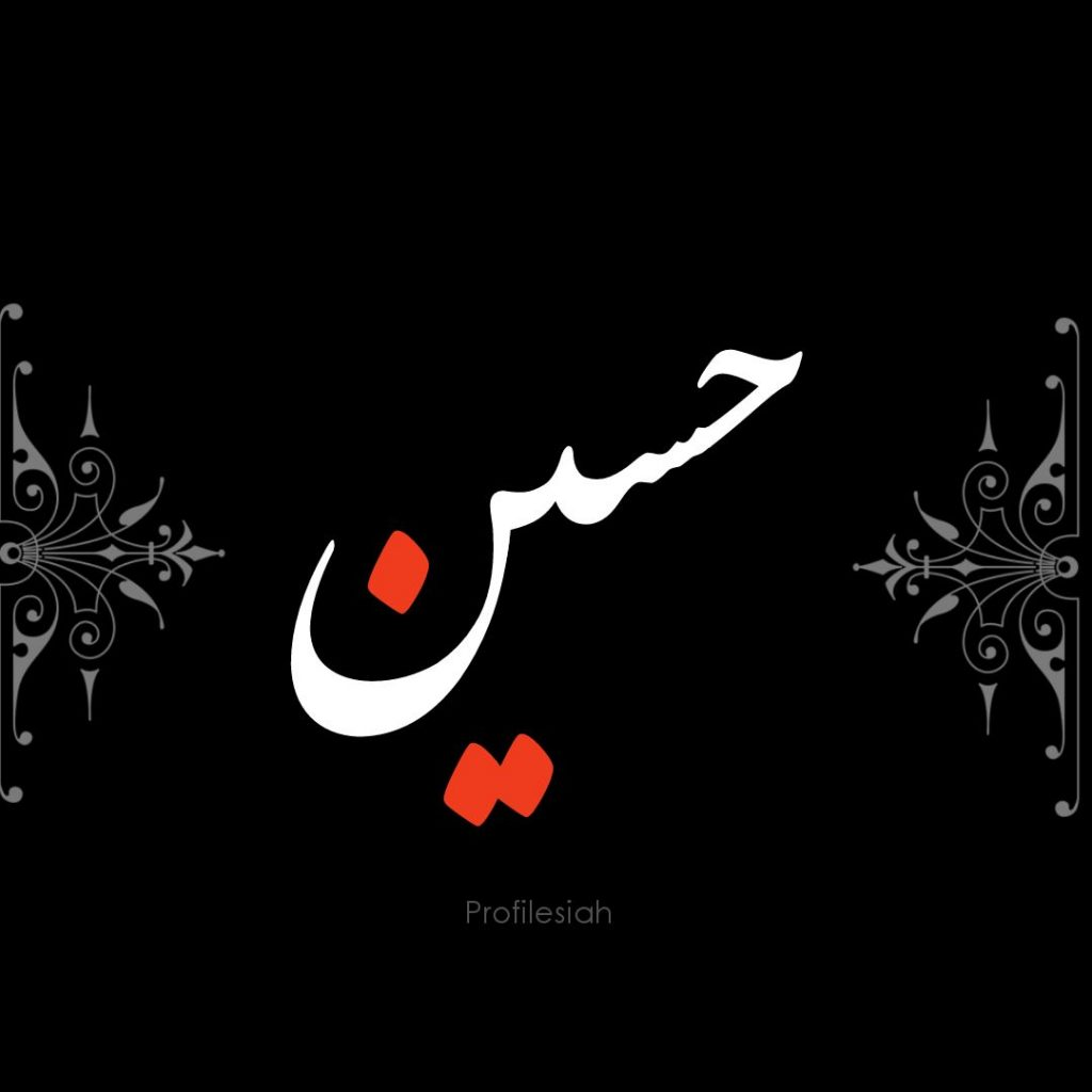 عکس پروفایل نام حسین