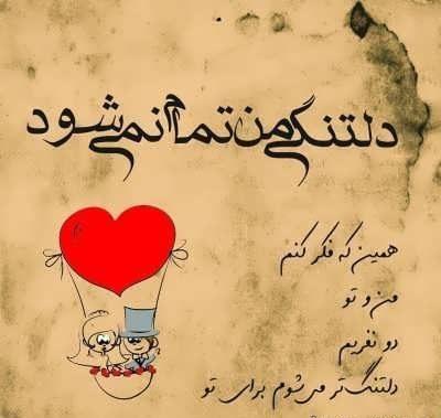 جملات عاشقانه دوری و دلتنگی از عشق