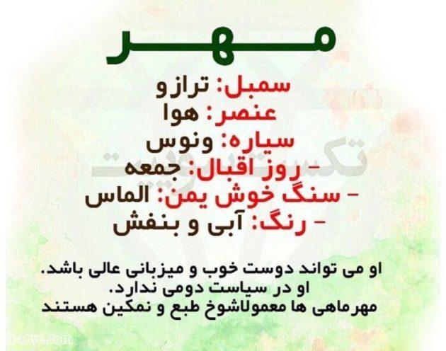 عکس نوشته تولد مهر ماهی