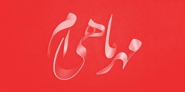 Photo of متن تبریک تولد متولدین مهر ماه + عکس نوشته های ماه مهری