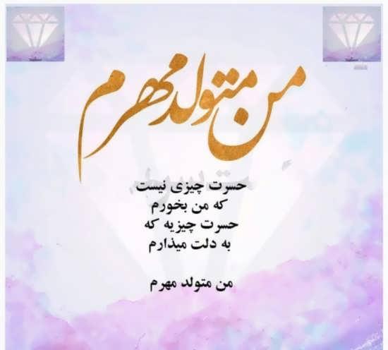 متن تبریک تولد متولدین مهر ماه