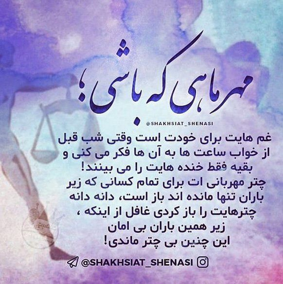 متن تبریک تولد همسر متولد مهر