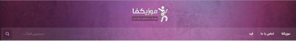 دانلود موزیک رایگان در موزیک فا با آرشیو کامل موسیقی ایران