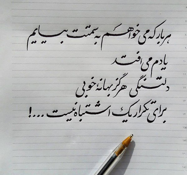 عکس نوشته های زیبای خودکار