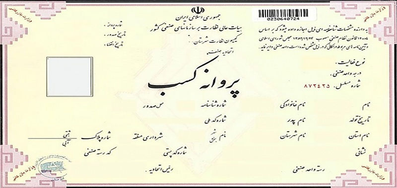 Photo of گرفتن پروانه کسب + تمام مراحل و شرایط اخذ پروانه کسب و مدارک لازم