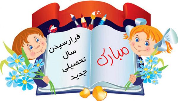 متن و جملات بازگشایی مدارس به همراه عکس نوشته تبریک باز شدن مدرسه - بیا تو  صفا