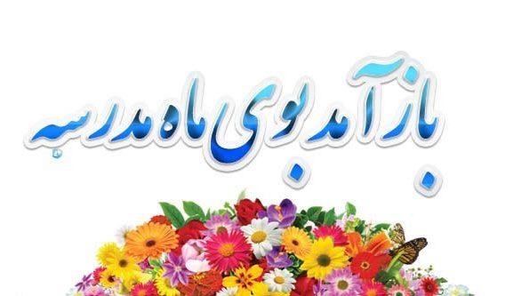 متن و جملات بازگشایی مدارس