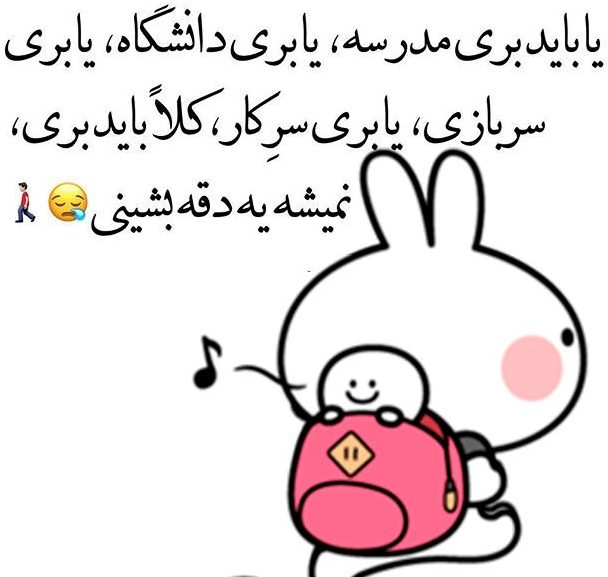 Photo of عکس نوشته مدرسه + عکس های خنده دار شروع مدارس در ماه مهر و جملات طنز