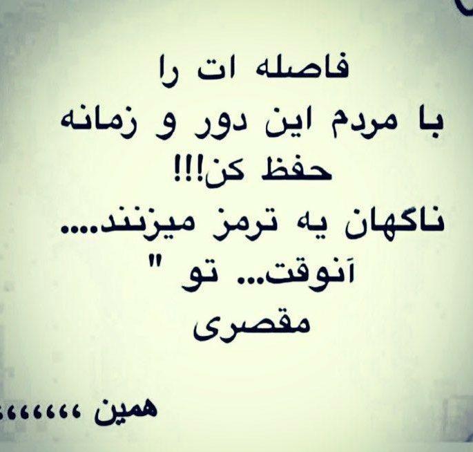 عکس نوشته فاصله