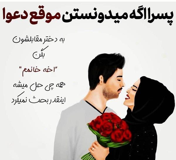 عکس نوشته عاشقانه دو نفره