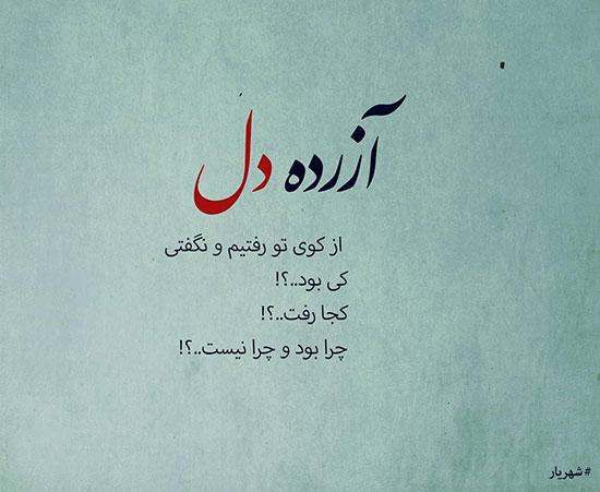اشعار عاشقانه شاعران معاصر