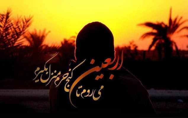 عکس نوشته روز اربعین