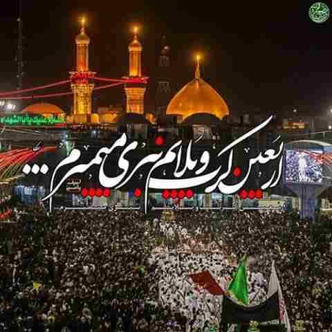 عکس نوشته روز اربعین + متن و جملات مذهبی غمگین و احساسی اربعین امام حسین