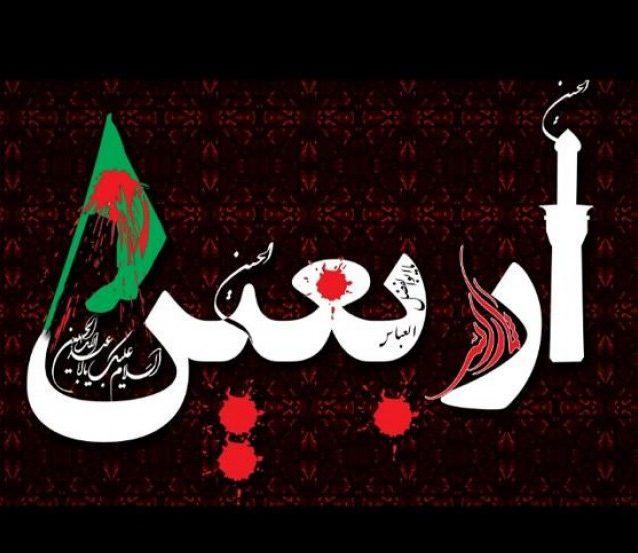 Photo of عکس نوشته روز اربعین + متن و جملات مذهبی غمگین و احساسی اربعین امام حسین