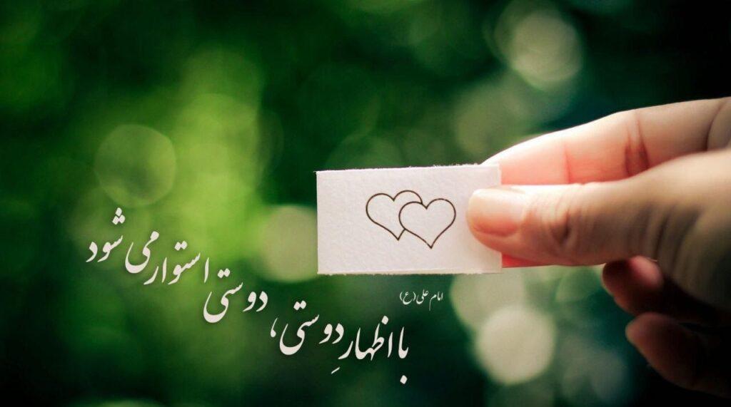 متن دوست خوب و صمیمی | جملات زیبا برای رفیق و عکس های زیبا برای دوست عزیز