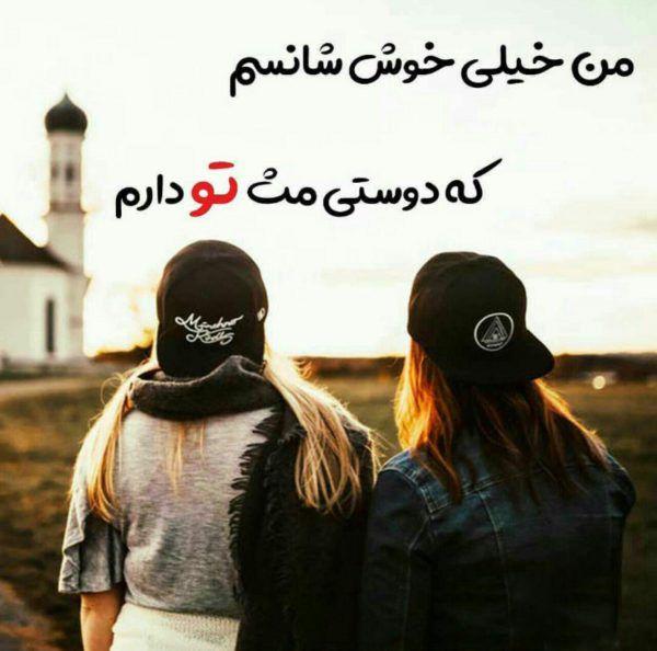 عکس پروفایل دوست + تصاویر نوشته و متن های زیبای دوستی و رفاقت